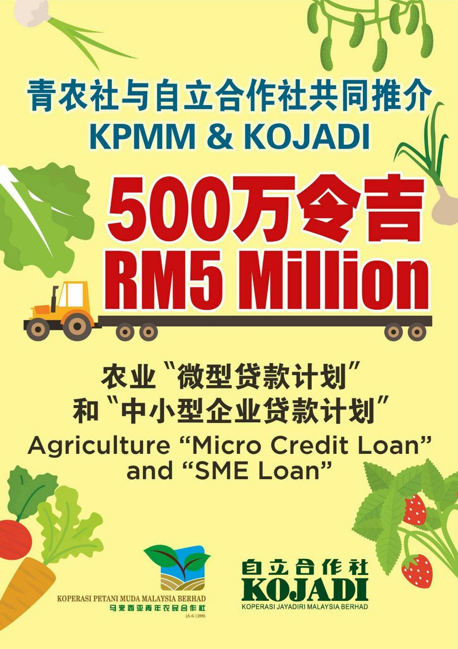 "RM5 Million Agriculture ""Micro Credit Loan"" and ""SME Loan"""