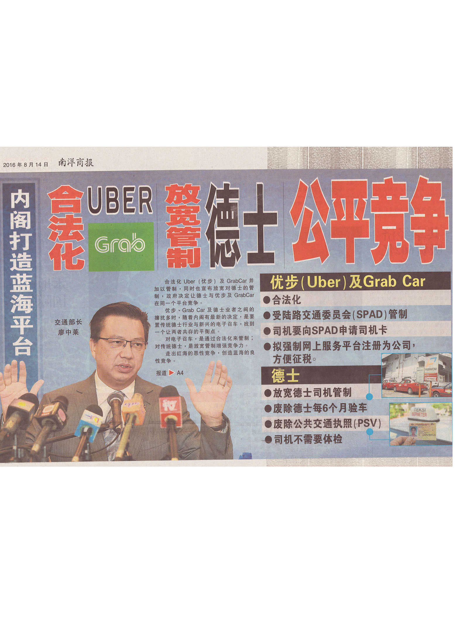 Legalization UBER  & GRAB; Taxi deregulation; Fair competition
