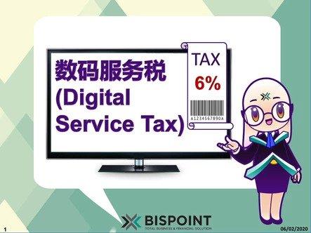 数码服务税 Digital Service Tax